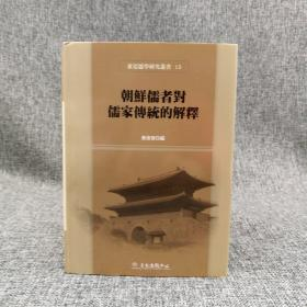 台大出版中心 黄俊杰 编《朝鮮儒者對儒家傳統的解釋》(布面精装;東亞儒學研究叢書)