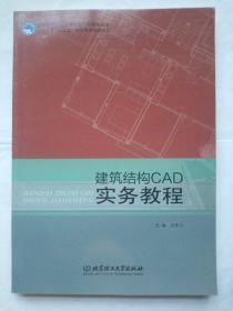 建筑结构CAD实务教程