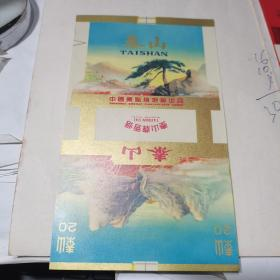泰山牌香烟 烟标   中国青岛卷烟厂(未用新标)