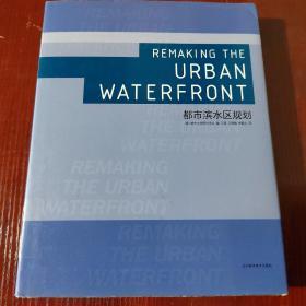 都市滨水区规划