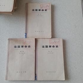 法国革命史(全三卷)