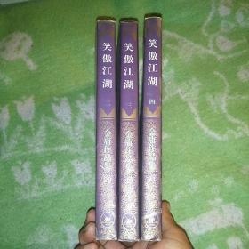 笑傲江湖(三册合售)