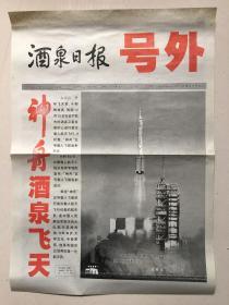 2003年10月15日神舟五号飞船发射成功-号外!