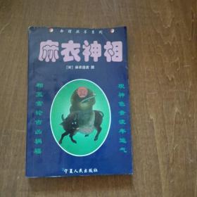 麻衣神相---命理丛书系列