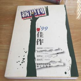《新周刊》'99佳作:中国名刊年度佳作·年选系列丛书