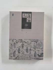 中国古典文学名著丛书:荡寇志(下册)