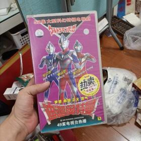 动画片VCD奥特曼 迪迦奥特曼26碟全 共26碟52集 注意只有下上部的盒子