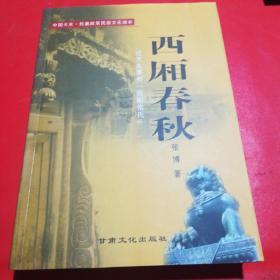 """西厢春秋:记天水秦州""""西厢张氏""""(签赠玪印本)"""