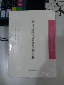 新见近现代名贤尺牍五种