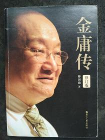 金庸传(修订版)