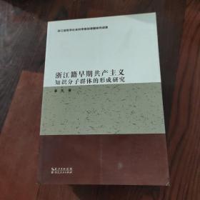 浙江籍早期共产主义知识分子群体的形成研究