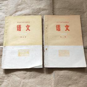 河北省中学试用课本 语文 (第二 四册)合售