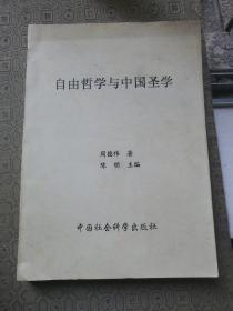 自由哲学与中国圣学