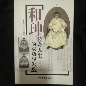 《和珅传奇人生的成功与失败》王辉 盛珂 中国档案出版社私藏 书品如图