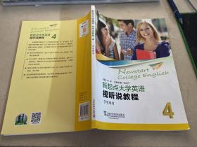新起点大学英语:视听说教程4学生用书(一书一码)