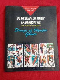 奥林匹克运动会纪念邮票集
