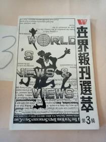 世界报刊选萃.第3辑