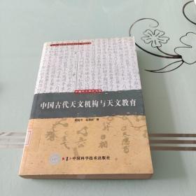 中国古代天文机构与天文教育