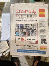 江南都市报2016.9.26