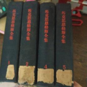 马克思恩格斯全集1,2,4,5(4本合售)第二卷有点水印