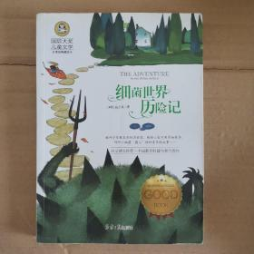 细菌世界历险记 国际大奖儿童文学 (美绘典藏版)