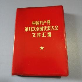 中国共产党第九次全国代表大会文件汇编(红塑封, 前有8页黑白图片,小64开,69年昆明1版1印)内页有划线