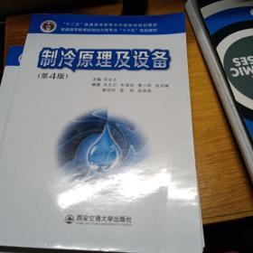 制冷原理及设备(第4版)