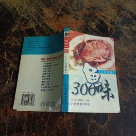 鱼300味  广东菜系