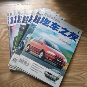 汽车之友1997年第1.5.6.7.8.10.11.12.期