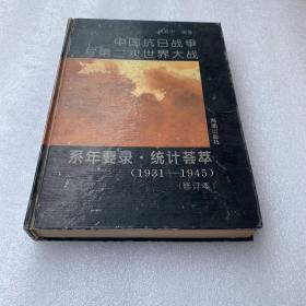 中国抗日战争与第二次世界大战系年要录·统计荟萃:1931~1945(修订版精装,著名常州词家羊汉签名)