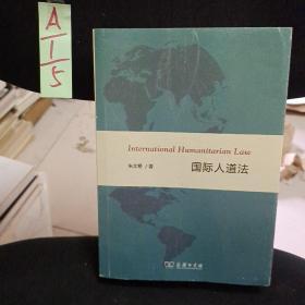 国际人道法
