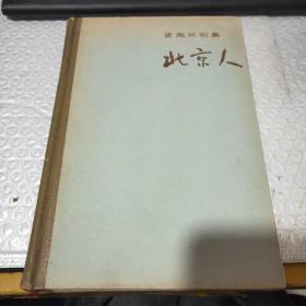 曹禺戏剧集:北京人