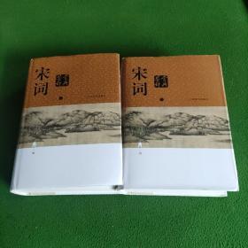 宋词鉴赏辞典(新一版)上下册