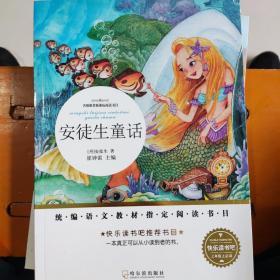 名师推荐新课标阅读书目.安徒生童话