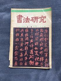 书法研究1987年第2期