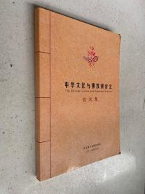 中华文化与佛教研讨会论文集
