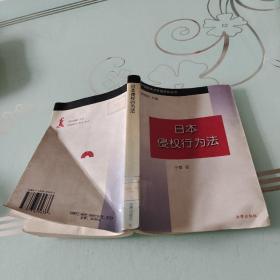 日本侵权行为法——中国民商法专题研究丛书