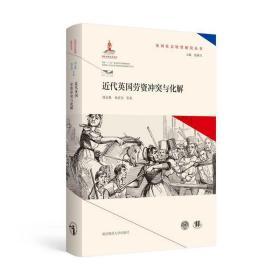 近代英国劳资冲突与化解(英国社会转型研究丛书/钱乘旦主编)