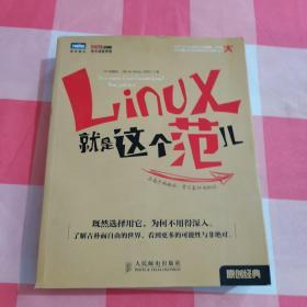 Linux就是这个范儿【内页干净】
