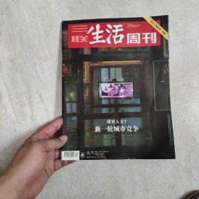 三联生活周刊 2021 20