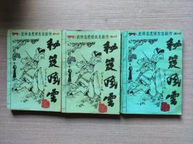 武侠小说:秘笈风云(上中下全三册)