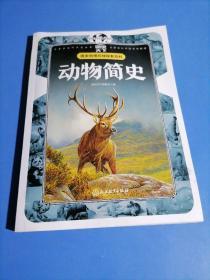国家地理 环球探索百科 动物简史