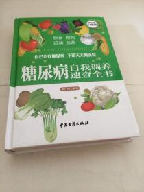 糖尿病自我調養速查全書【一版一印】