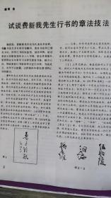 画页(散页印刷品)---书法---试谈费新我先生行书的章法技法【裴恩】861