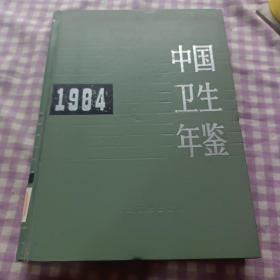 中国卫生年鉴1984年