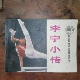 李宁小传(第23届奥运会金牌获得者)老版连环画1985年一版一印