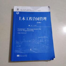 土木工程合同管理(第4版)
