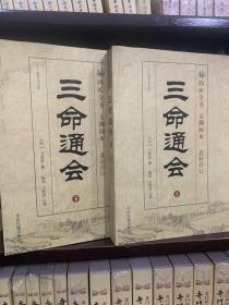 有点瑕疵 下单咨询一下 三命通会上 下,全2册中医古籍出版