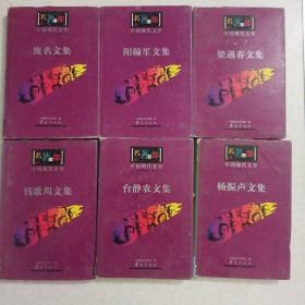 名著百部中国现代文学(六本)