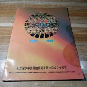 纪念深圳华美电镀技术有限公司成立10周年